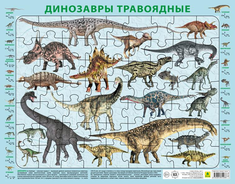 Динозавры травоядные. Детский пазл на подложке(36х28 см, 63 эл.)