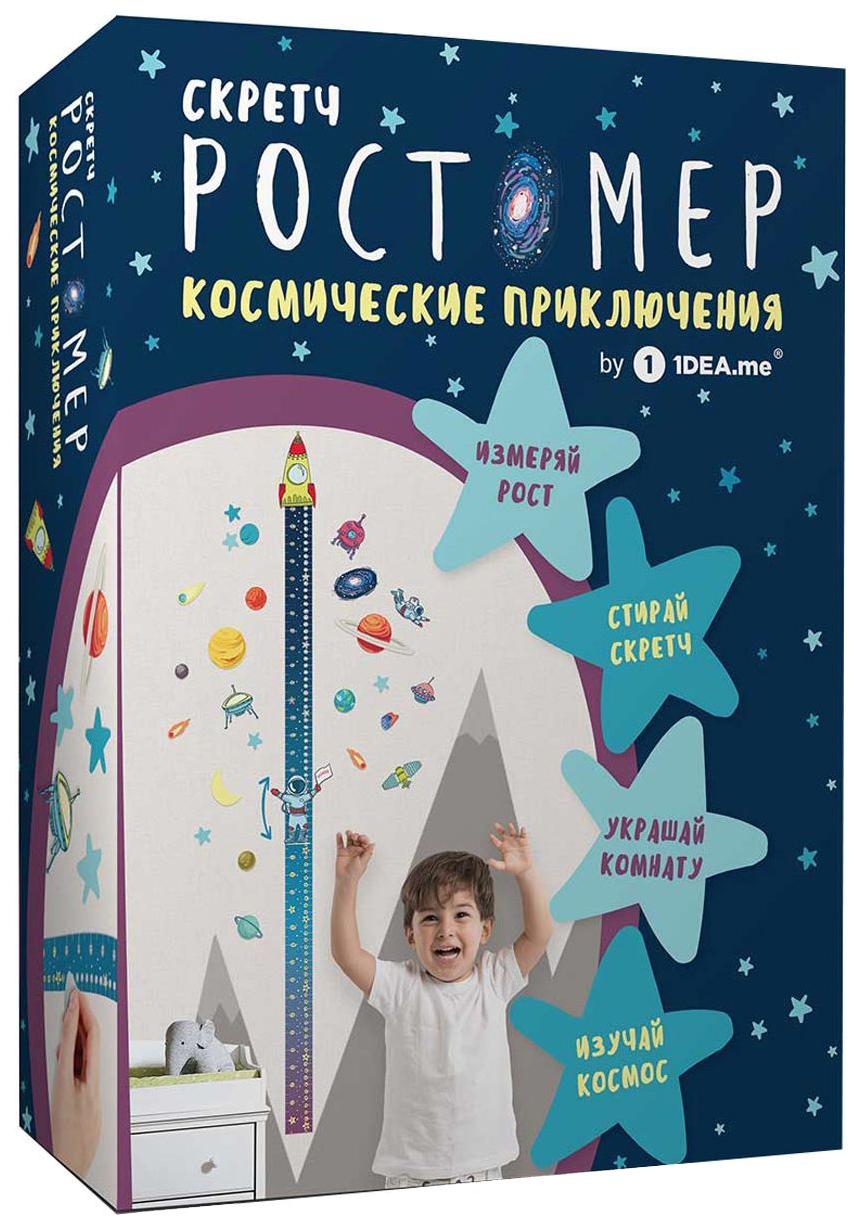 Купить Скретч-ростомер 1DEA.me Космические приключения, Аксессуары для детской комнаты
