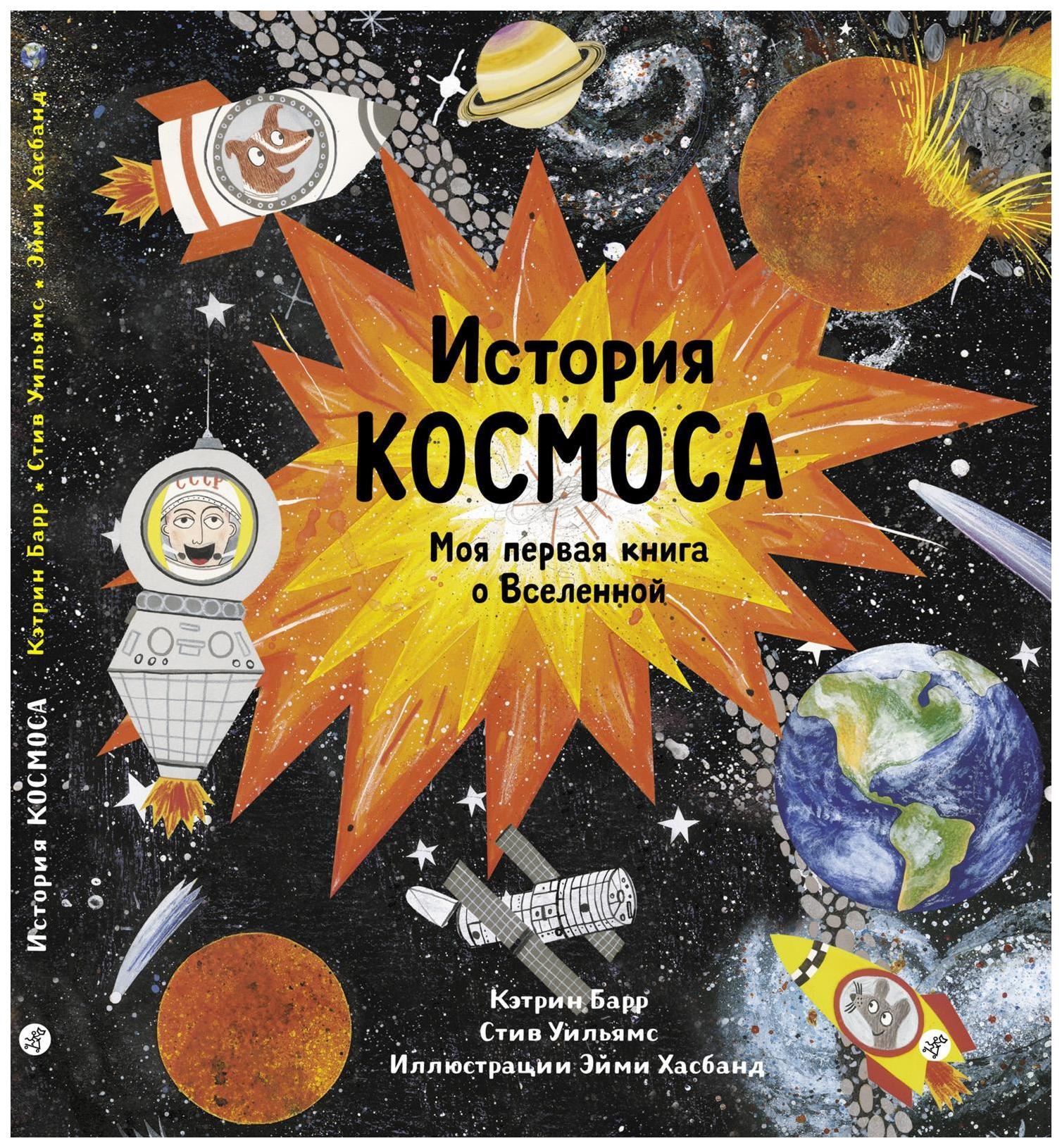 Купить История космоса Моя первая книга о Вселенной, Самокат, Космос