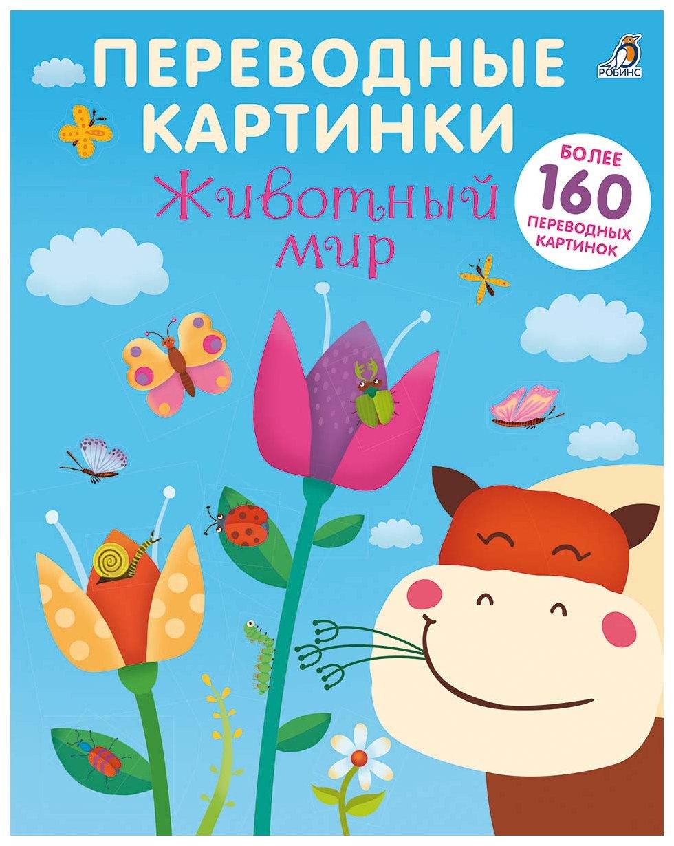 Книжка С наклейками Робинс Животный Мир, переводные картинки