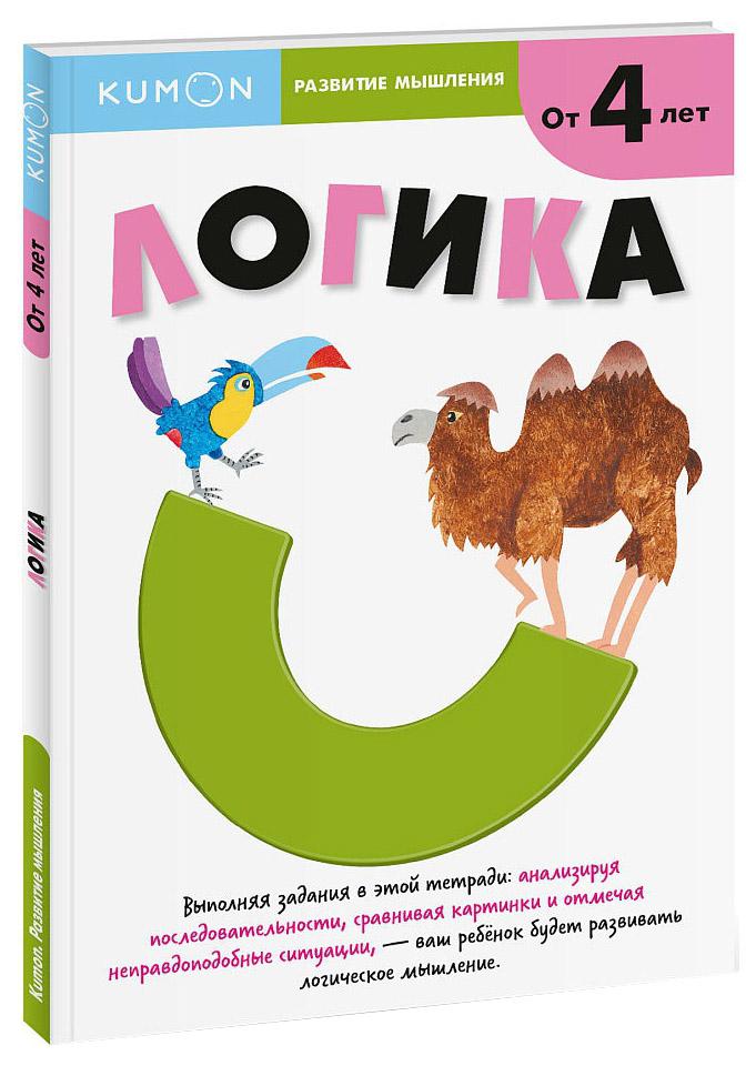 Книга Манн, Иванов и Фербер кумон тору логика 4+ фото