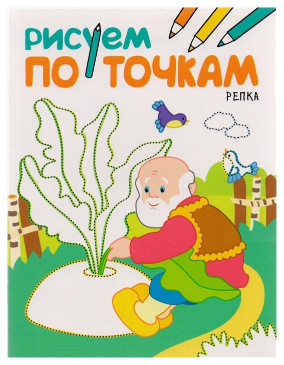 Книга МОЗАИКА-СИНТЕЗ Репка (Рисуем по точкам), книга для детского творчества