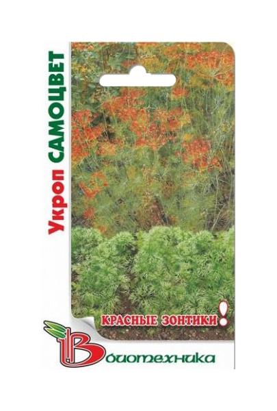 Семена Укроп Самоцвет, 0,5 г Биотехника