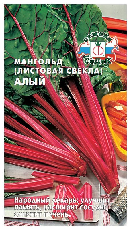 Семена Мангольд (листовая свекла) Алый, 2