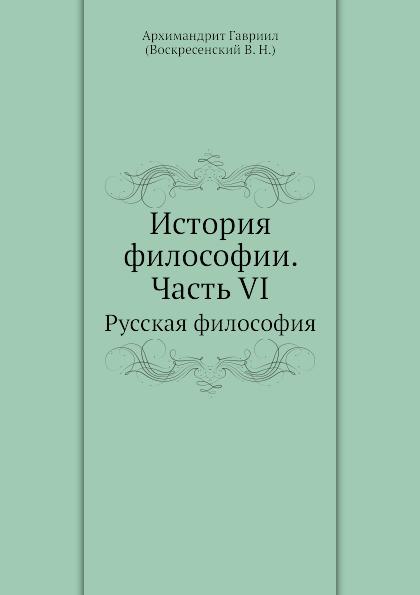 История Философии, Часть Vi, Русская Философия