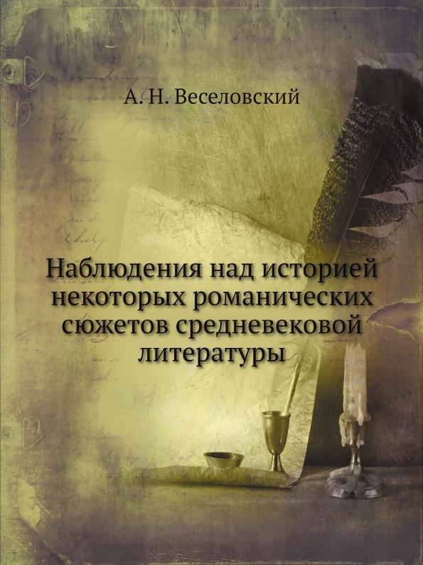 Наблюдения над Историей Некоторых Романических Сюжетов Средневековой литературы