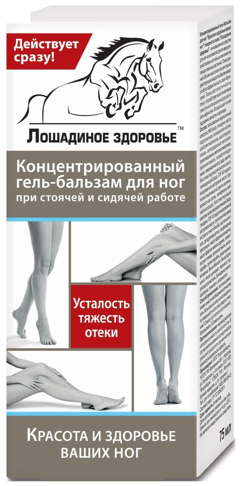 Лошадиное здоровье гель бальзам для ног