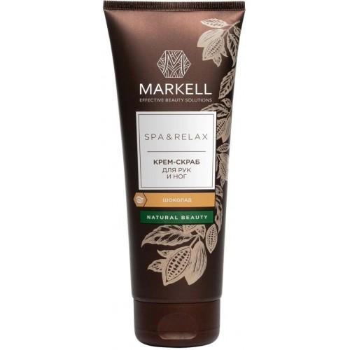 Крем скраб для рук и ног Markell