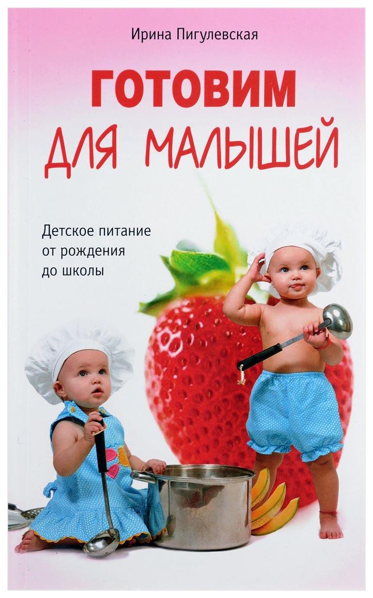 Готовим для Малышей. Детское питание От Рождения до Школы фото
