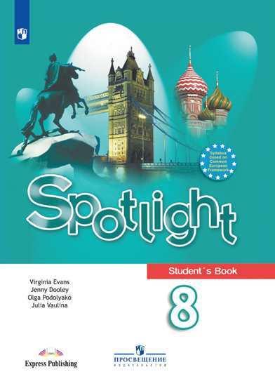 Ваулина, Английский Язык, 8 класс Учебник