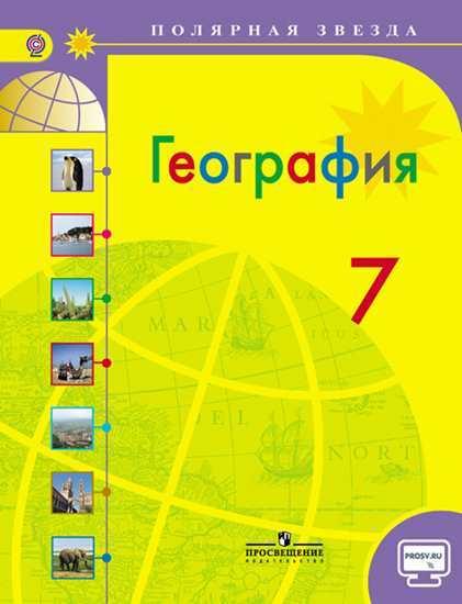 География. 7 кл. Страны и континенты. Учебник С Online поддер. Умк полярная Звезда