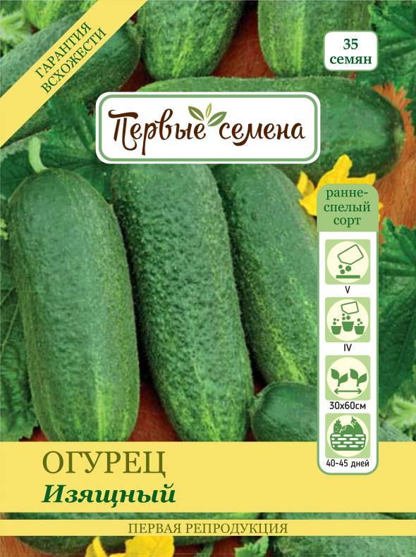 Семена овощей Первые семена Огурец Изящный,