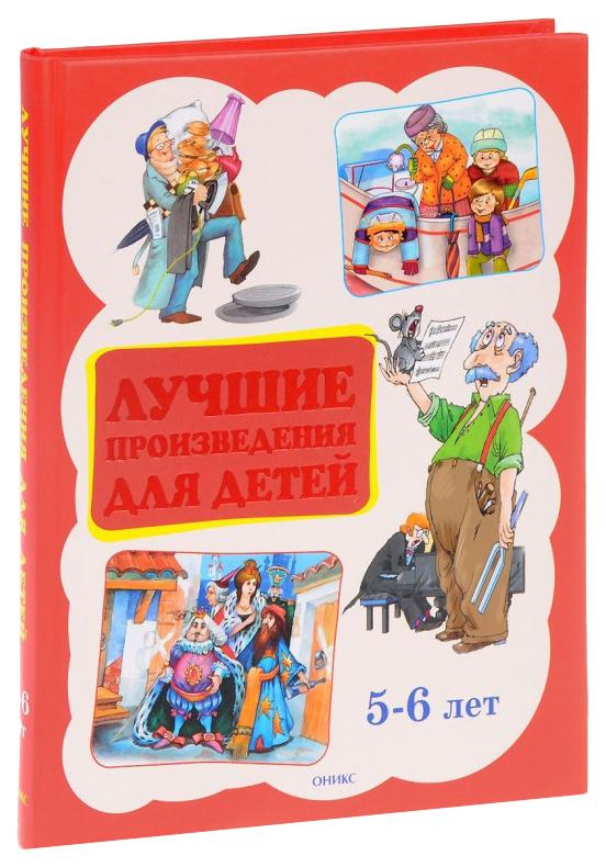 Купить Книга лучшие произведения для Детей 5-6 лет 0519-0 Оникс, ОНИКС, Рассказы и повести