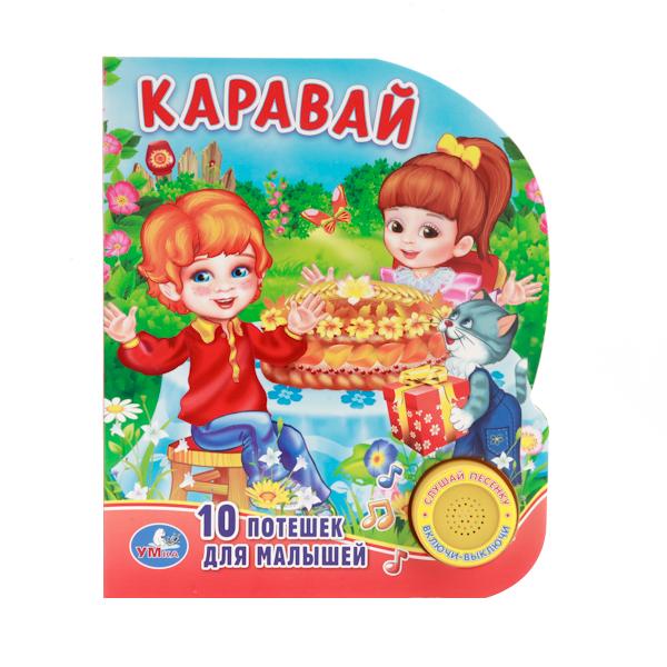 Книжка-игрушка Умка Каравай. 10 потешек для малышей 198586, Книги по обучению и развитию детей  - купить со скидкой