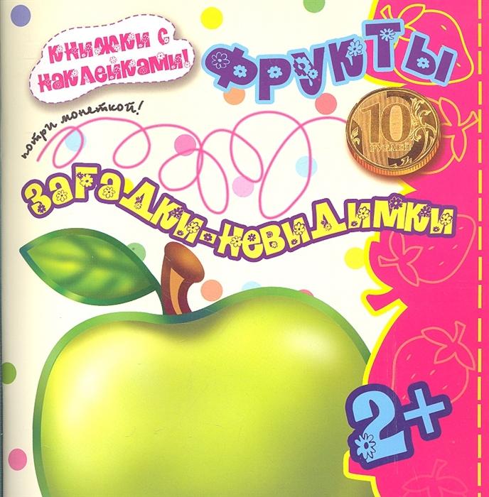 Купить Книга Фрукты, Карапуз, Обучающие игры для дошкольников