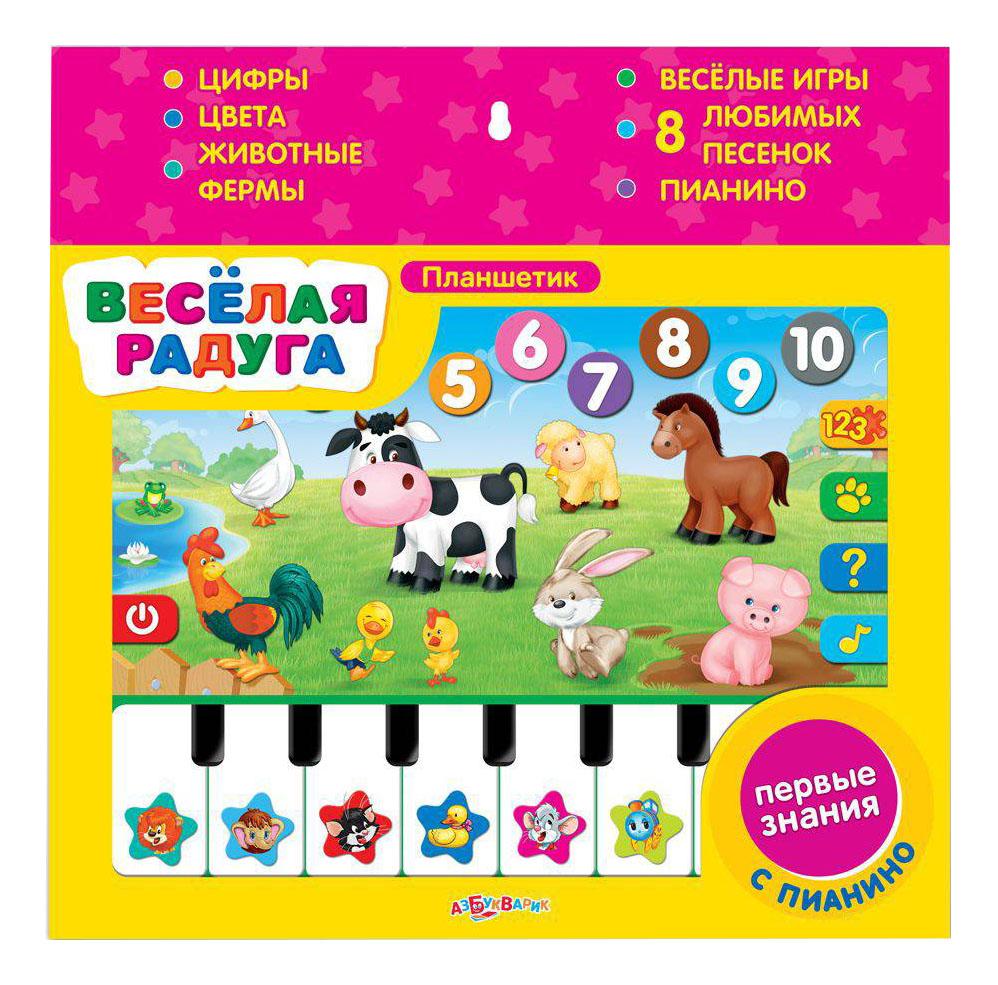 Музыкальная игрушка Азбукварик \
