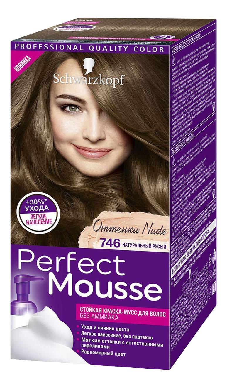 Краска для волос Schwarzkopf Perfect Mousse Натуральный русый 746