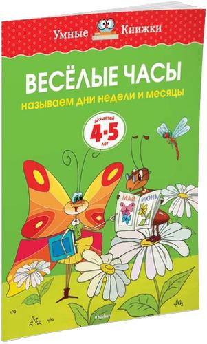 Книжка Махаон Веселые Часы. называем Дни Недели и Месяцы (4-5 лет)