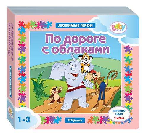 Книжка-Игрушка Step Puzzle по Дороге С Облаками фото