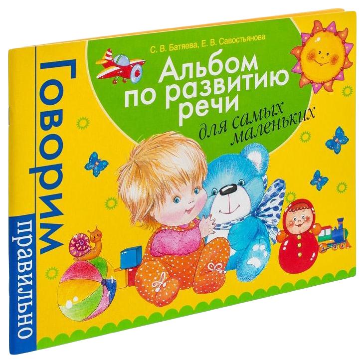 Купить Книга Росмэн Альбом по развитию Речи для Самых Маленьких, Книги по обучению и развитию детей