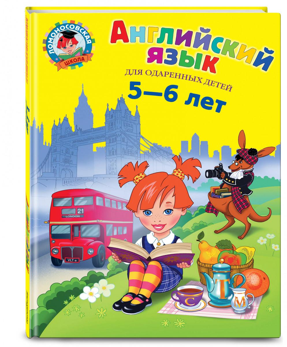 Купить Английский язык: для детей 5-6 лет, Эксмо, Книги по обучению и развитию детей