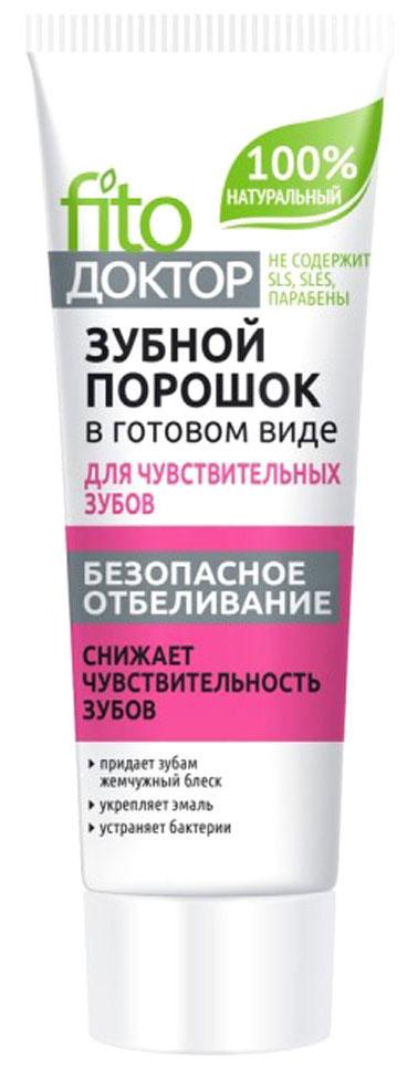 Зубной порошок Фитокосменик Для чувствительных зубов