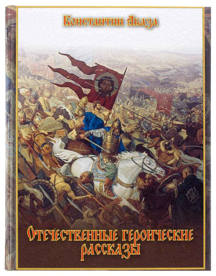 Купить Отечественные Героические Рассказы, Белый Город, Рассказы и повести
