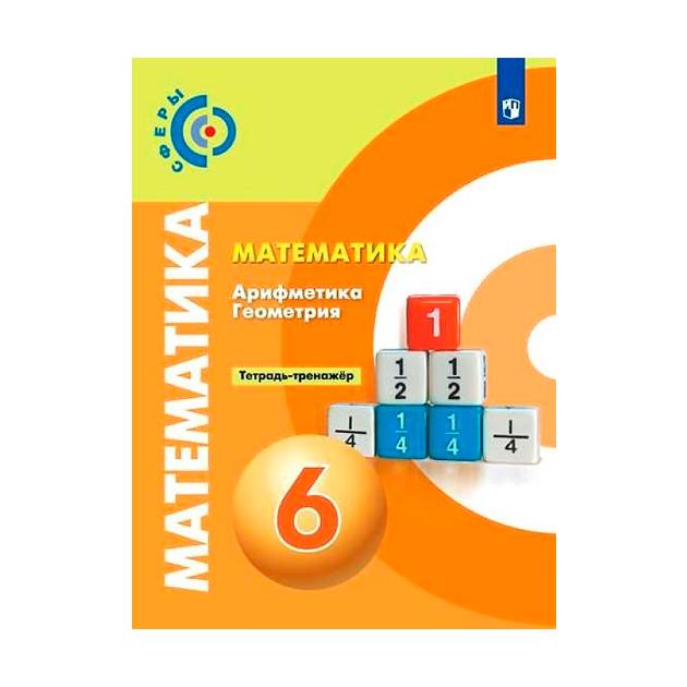 Бунимович, Математика, Арифметика, Геометрия, тетрадь-Тренажёр, 6 класс