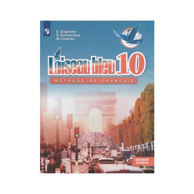 Григорьева, Французский Язык, Второй Иностранный Язык, 10 класс Учебник
