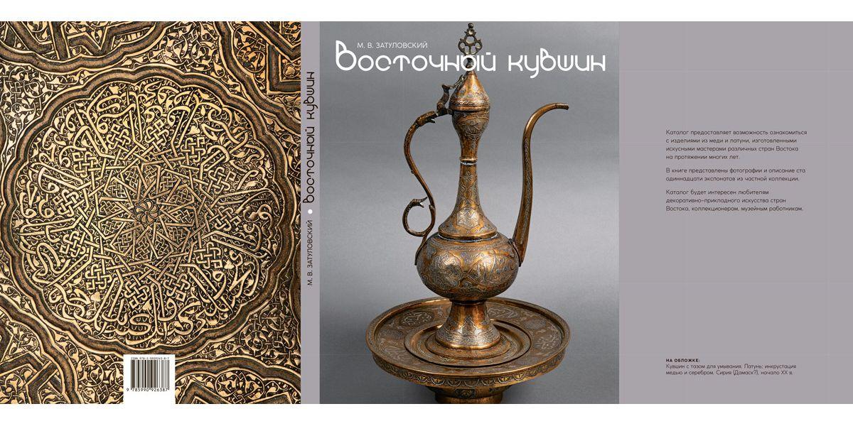Книга Восточный кувшин. Медные и латунные изделия