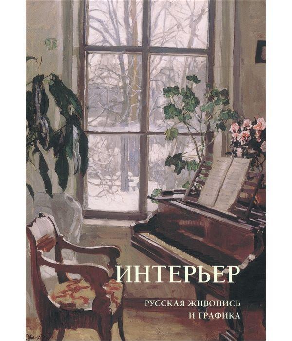 Книга Интерьер. Русская живопись и графика