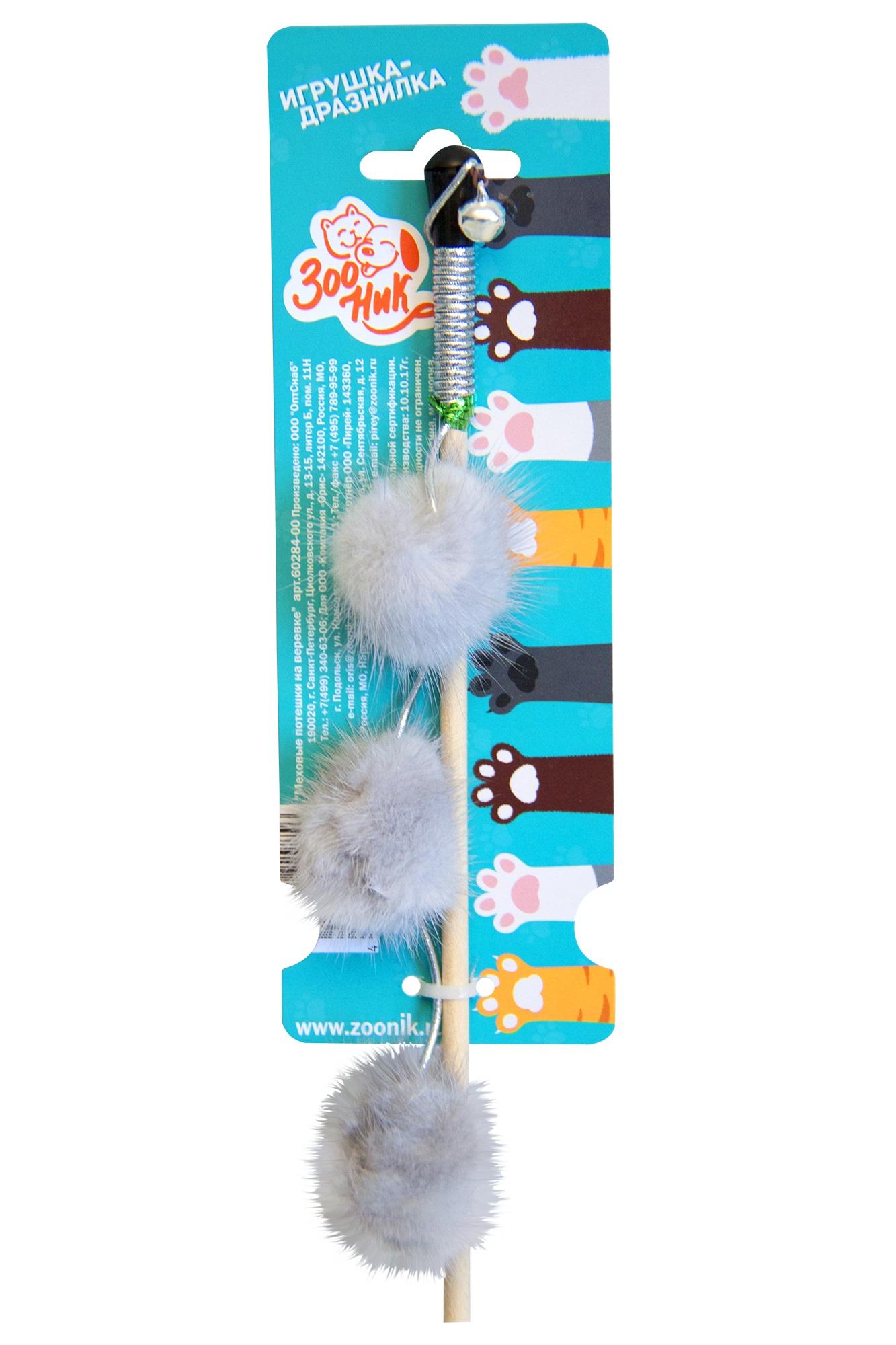 Игрушка для кошек Зооник Меховые потешки