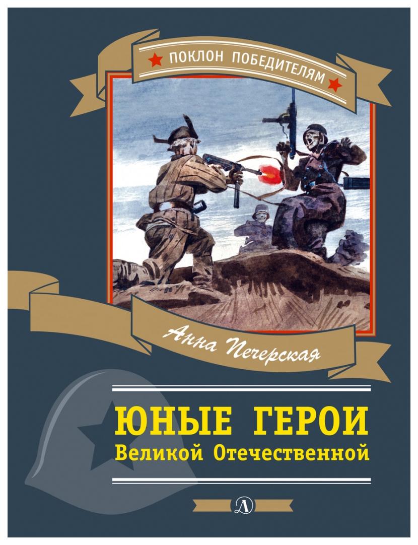 Купить Юные Герои Великой Отечественной, Детская литература, Рассказы и повести