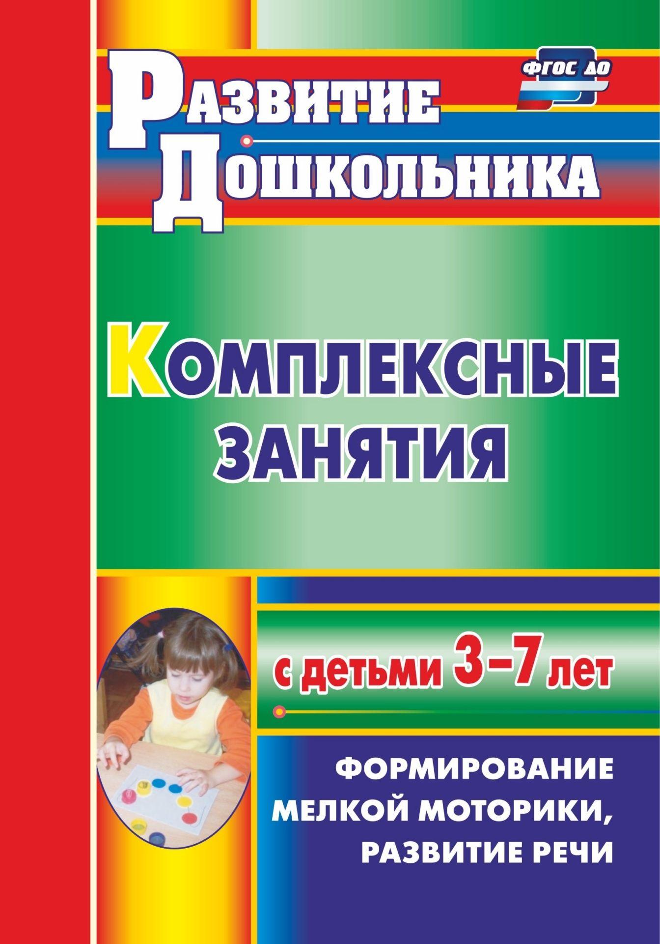 Комплексные занятия с детьми 3-7 лет: формирование мелкой моторики, развитие речи