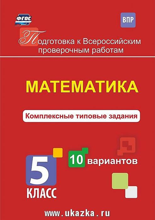 Голосная. Математика. комплексные типовые Задания. 10 Вариантов. 5 класс. (Фгос)