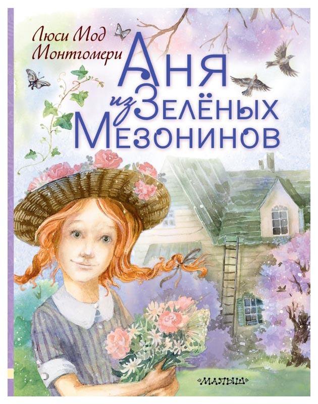 Купить Книга АСТ Любимые истории для детей Аня из Зеленых Мезонинов, Рассказы и повести