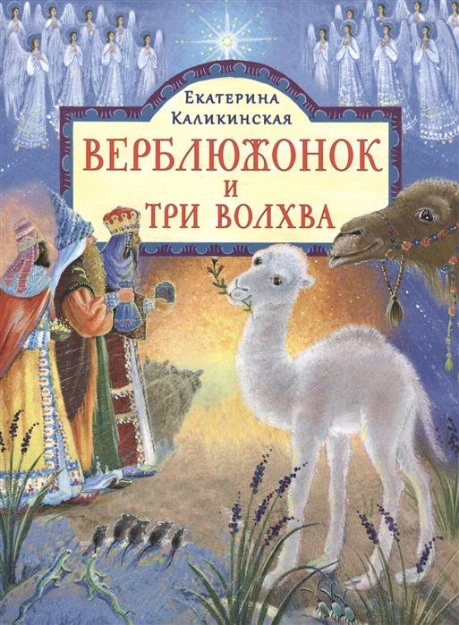 Купить Верблюжонок и три волхва, Сретенский монастырь, Религиозная литература для детей