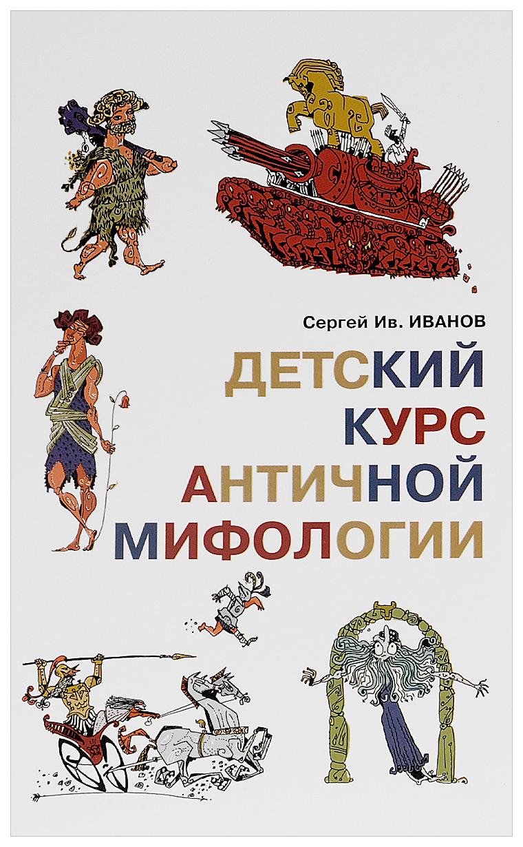 Купить Книга Детское время. Детский курс античной мифологии, Детгиз, Рассказы и повести