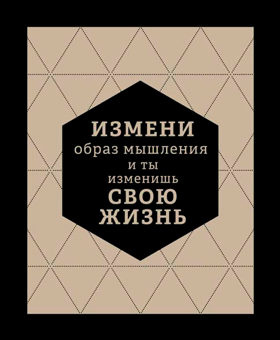 Картина на холсте 30x40 Измени образ Ekoramka HE-101-252