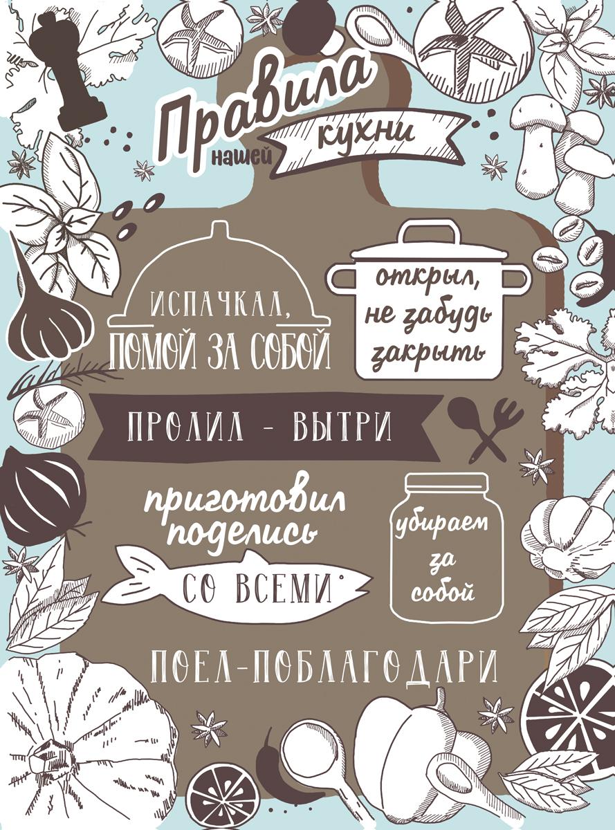 """Картина на холсте 30x40 см """"Правила кухни 6"""" Ekoramka HE-102-187"""