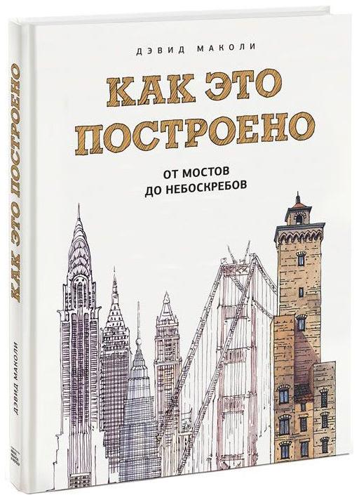 Книга Манн, Иванов и Фербер Маколи Дэвид «Как это построено. От мостов до небоскребов.» фото