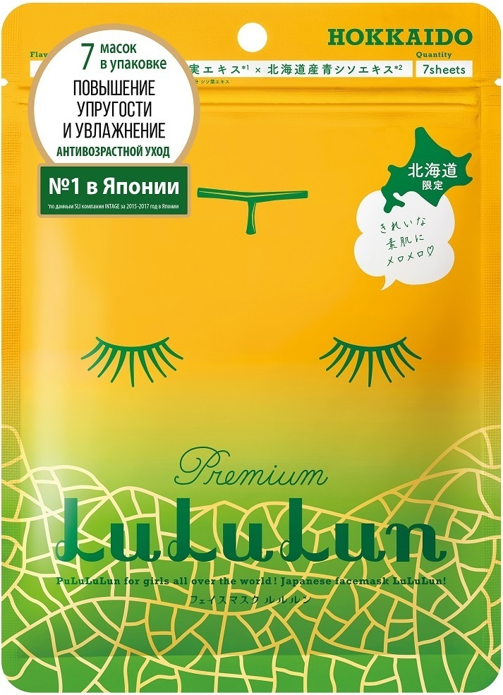 Маска для лица LuLuLun Premium Face Mask Melon 7 шт х 130 г.