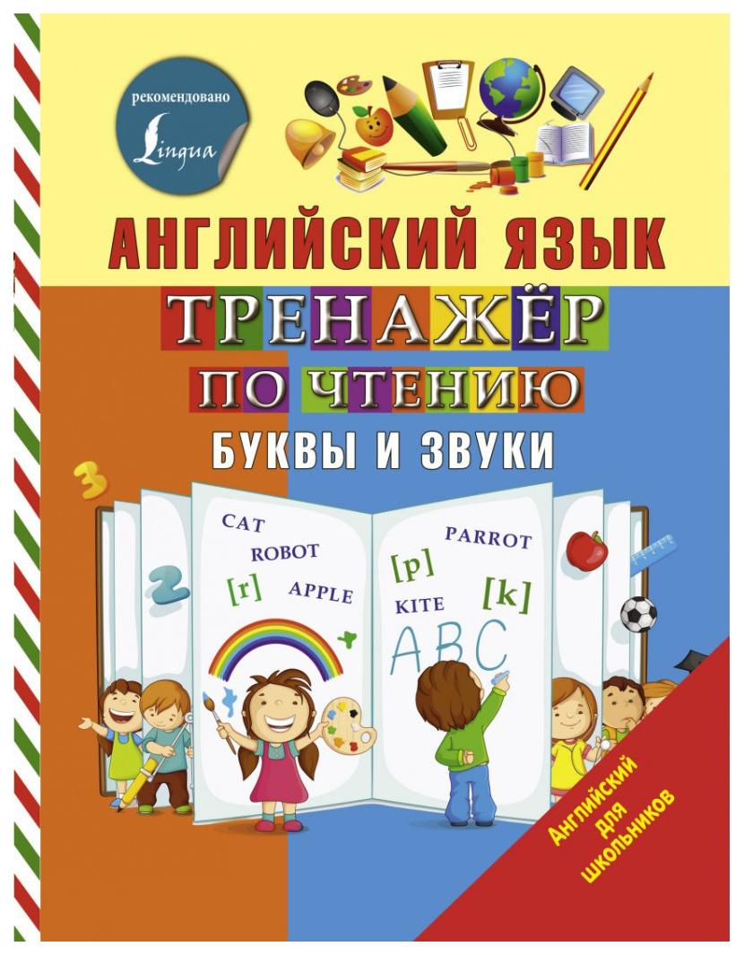 Книга Аст Матвеев С.А. тренажер по Чтению.