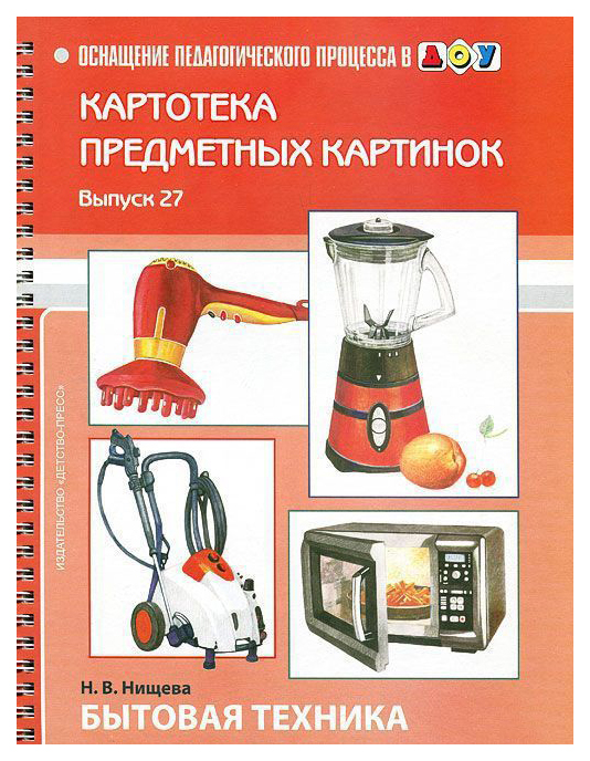 Картотека предметных картинок, Выпуск 27, Бытовая техника