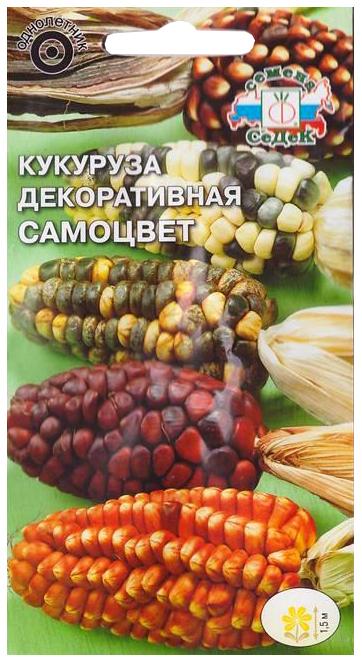 Семена Кукуруза декоративная Самоцвет, 1 г СеДеК