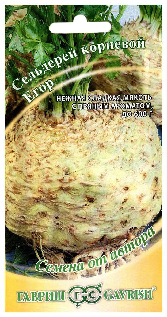 Семена Сельдерей корневой Егор, 25 г Гавриш