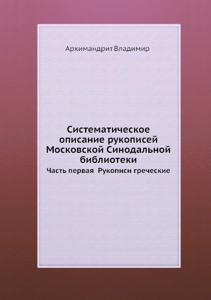 Систематическое Описание Рукописей Московской Синодальной Библиотеки, Часть первая Рукопис