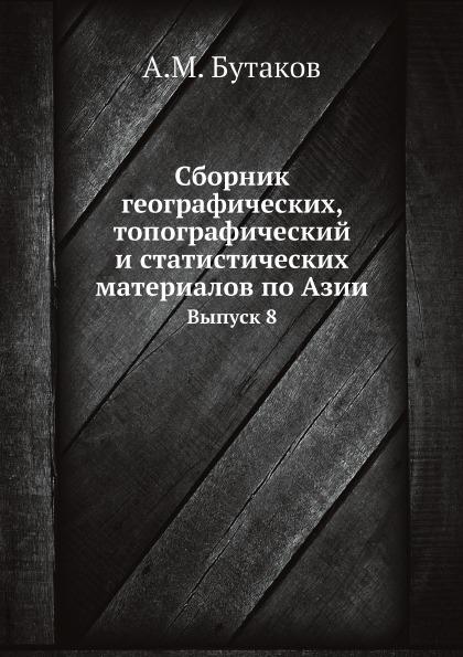 Сборник Географических, топографический и Статистических Материалов по Азии, Выпуск 8