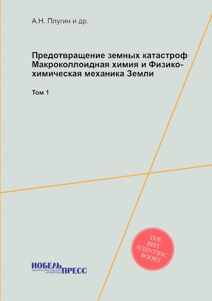 Книга предотвращение Земных катастроф, Макроколлоидная Химия и Физико-Химическая ...