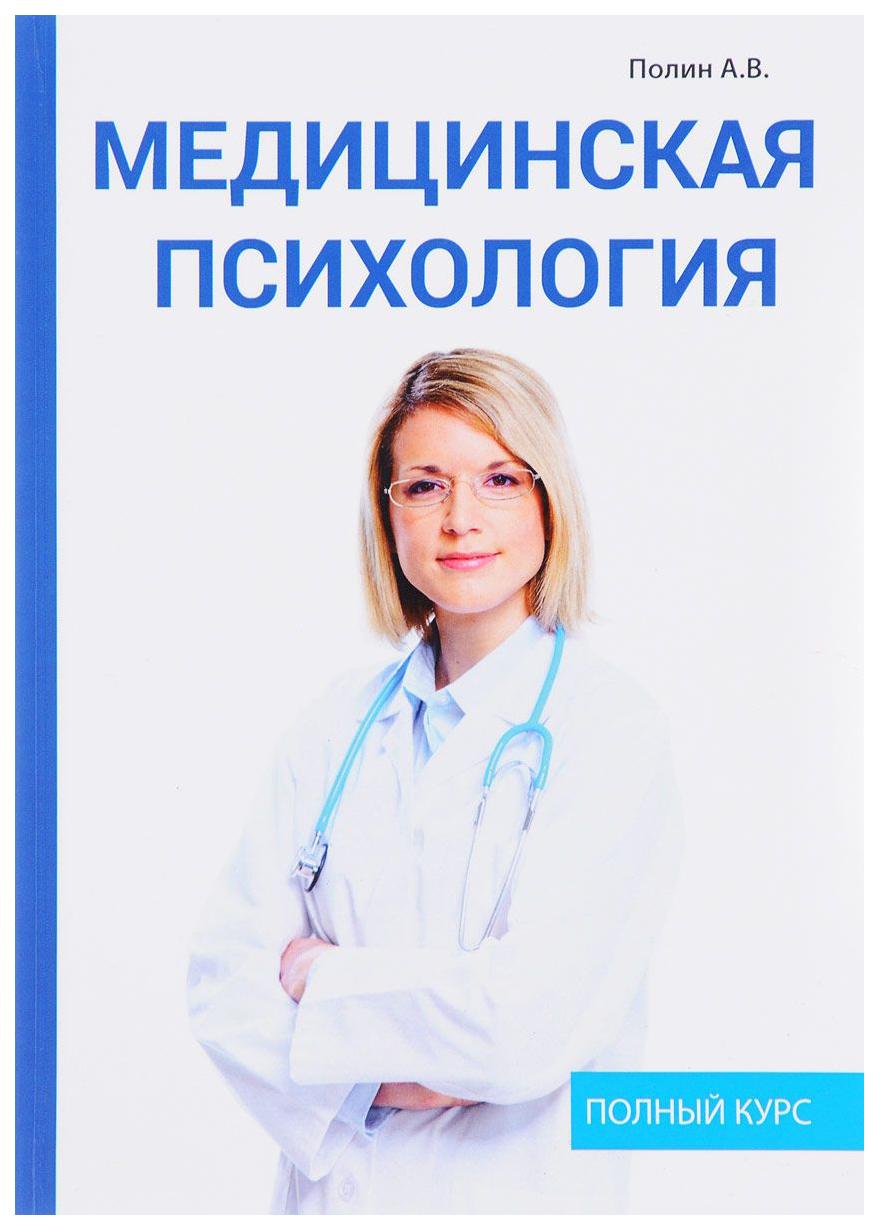 Книга научная книга полин А. Медицинская психология фото